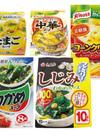 クノール カップスープ/わかめスープ/しじみわかめスープ 228円(税抜)