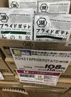 コイケヤプライドポテト 神のり塩 108円(税抜)