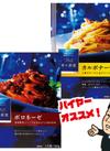青の洞窟 ボロネーゼ・カルボナーラ 158円(税抜)