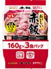 SP おいしい赤飯 278円(税抜)
