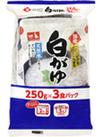 SP 白がゆ 248円(税抜)
