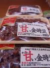 昔ながらの甘い金時豆 299円(税抜)