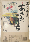 あきたこまち 1,740円(税抜)