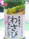 多良岳のわさびドレッシング 698円(税抜)