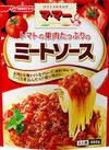 ママー 果肉たっぷり パスタソース各種 98円(税抜)