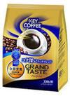 キーコーヒー グランドテイスト各種 348円(税抜)