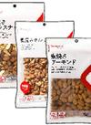 素焼きミックスナッツ・クルミ・アーモンド 498円(税抜)