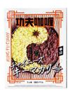 チャイニーズキーマカレー 599円(税抜)