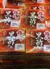 黒酢たれ納豆 88円(税抜)