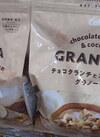 チョコクラントとココナッツのグラノーラ 698円(税抜)