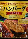 ゴールドデミグラスハンバーグ 279円(税抜)