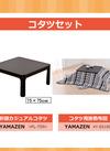 コタツ&コタツ用布団セット 10,000円(税抜)