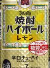 焼酎ハイボールレモン 88円(税抜)