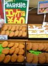 本日はコロッケの日(^o^)/ 60円(税抜)