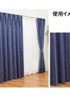 遮光4枚組カーテン ネイビー 2,980円(税抜)