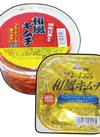 キムチ各種 198円(税抜)