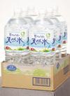 南アルプスの天然水(2ℓ×6本) 429円