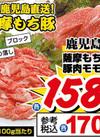 薩摩もち豚 豚肉モモ部位 <ブロック・切り落し> 158円(税抜)