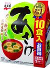 生タイプみそ汁あさげ徳用 198円(税抜)