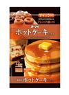 ホットケーキミックスチャック付き 100円(税抜)