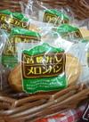 昔懐かしメロンパン 88円(税抜)