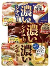 濃いシチュー(3種類) 158円(税抜)