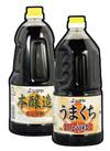 本醸造醤油 198円(税抜)