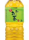 おーいお茶 緑茶 128円(税抜)