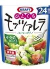 ひとくちモッツァレラ 249円(税抜)