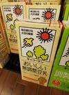 キッコーマン飲料おいしい無調整豆乳 155円(税抜)