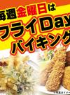 金曜フライDayバイキング 298円(税抜)