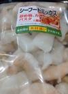シーフードミックス 698円(税抜)