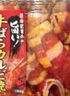 牛肉ばら味付けカルビ焼用 98円(税抜)