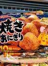 焼きおにぎり 295円(税抜)