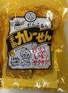 がんこ名人半熟カレーせん 178円(税抜)