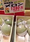 メロン 1,280円(税抜)