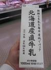 月金サービス「北海道産直牛乳」 190円(税抜)