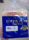 月金サービス「ロイヤルブレッド」 124円(税抜)