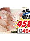 本鯛切身 <鍋物・煮物用> 458円(税抜)