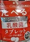 たべるシールド乳酸菌タブレット 178円(税抜)