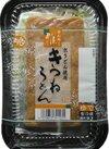 おんちめん処雅(天ぷら・きつね)うどんセット各種 198円(税抜)