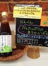 だしたっぷりのまろやかぽん酢 258円(税抜)