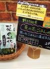 菜の花ごはんの素 298円(税抜)