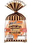 日本ハム シャウエッセン 2個巻 328円(税抜)