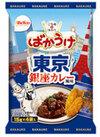 ばかうけ【東京】銀座カレー 139円(税抜)