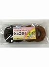 ファッションドーナツショコラ&バニラ・ソフトドーナツショコラ&バニラ 88円(税抜)