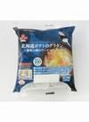 北海道ポテトのグラタン海老と4種のチーズ・北海道ポテトのビーフシチュー 98円(税抜)