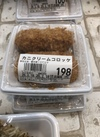 カニクリームコロッケ 198円(税抜)
