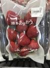 あまおういちご 695円(税抜)