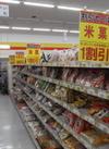 米菓(各種) 10%引